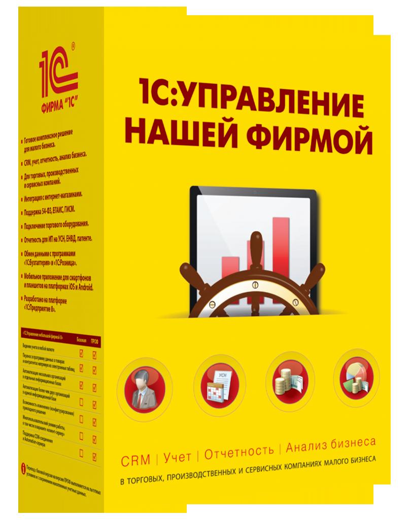1С: Управление нашей фирмой 8 Базовая версия