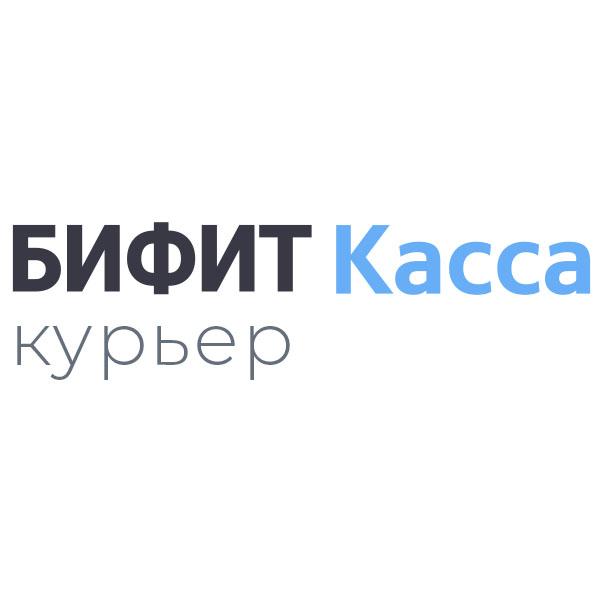 БИФИТ Касса Курьер