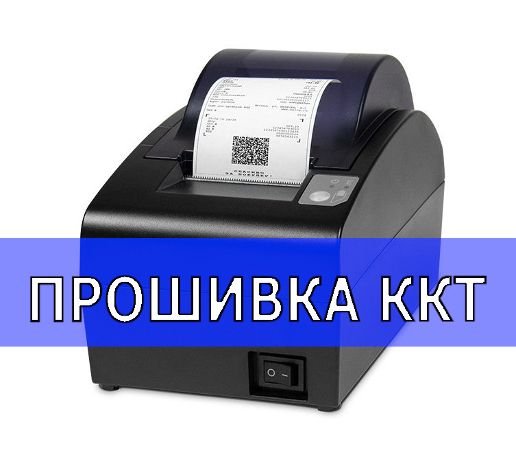 """Услуга """"Прошивка ККТ (обновление ПО)"""""""